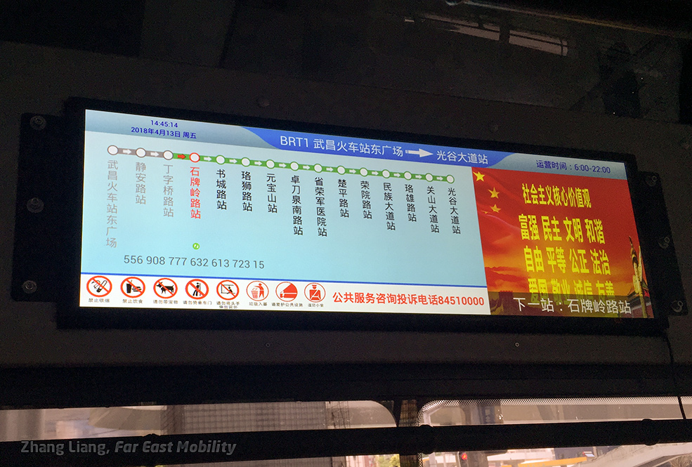 武汉城市交通
